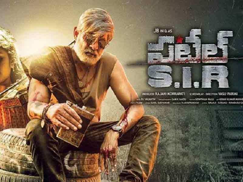 'Patel S.I.R' Movie review highlights: Stylish scenes make it a visual treat