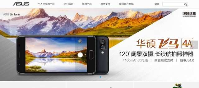 Asus ZenFone 4 Max smartphone launched In China