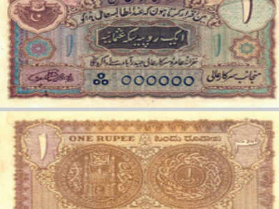 Reclaiming our heritage - Can't coin history: Nizam's rare