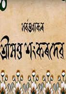 Sarbagunakar Srimanta Sankardeva