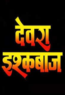 Devra Ishqbaaz