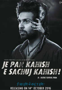 Je Pan Kahish E Sachuj Kahish