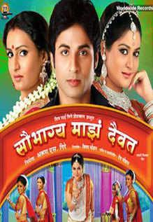 Saubhagya Majha Daivat
