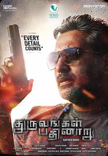 Dhuruvangal Pathinaaru - D16