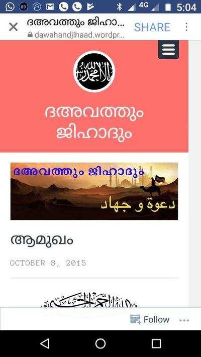 Book on jihad hit among Kerala's 'IS men' | Kozhikode News