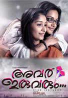 new malayalam movie download site