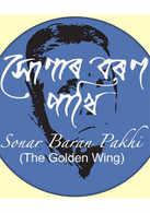 Sonar Baran Pakhi