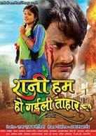 Rani Hum Ho Gaili Tohar