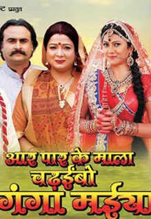 Aar Paar Ke Mala Chadhaibo Ganga Maiya