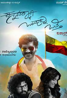 Kannadakkagi Ondannun Otti Movie Showtimes Review Songs Trailer Posters News Videos Etimes