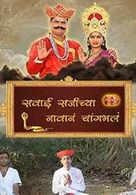 Savai Sarjachya Navane Changbhala