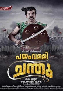 PayyamValli Chandu