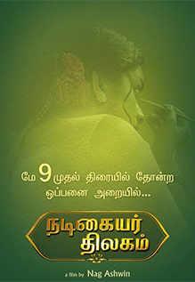 Nadigayar Thilakam