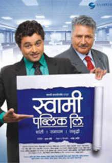 Swami Public Limited
