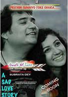 Death Of Love - Ekti Valobasar Mrityu