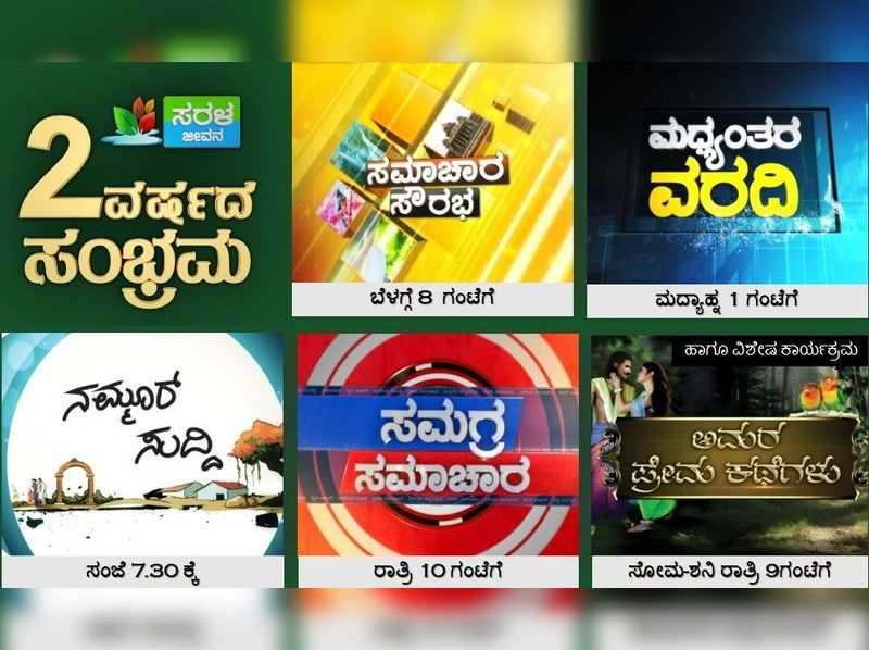 Saral Jeevan to air news on its second anniversary