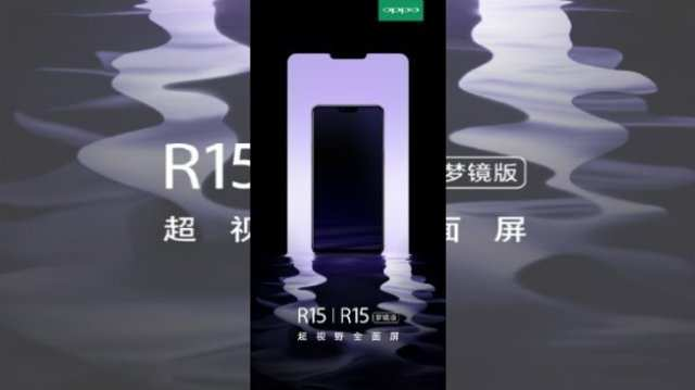 Oppo R15 and R15 Plus to sport iPhone X-like design and features