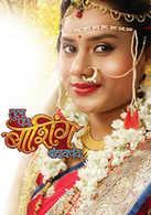 Tula Pan Bashing Bandhyachay
