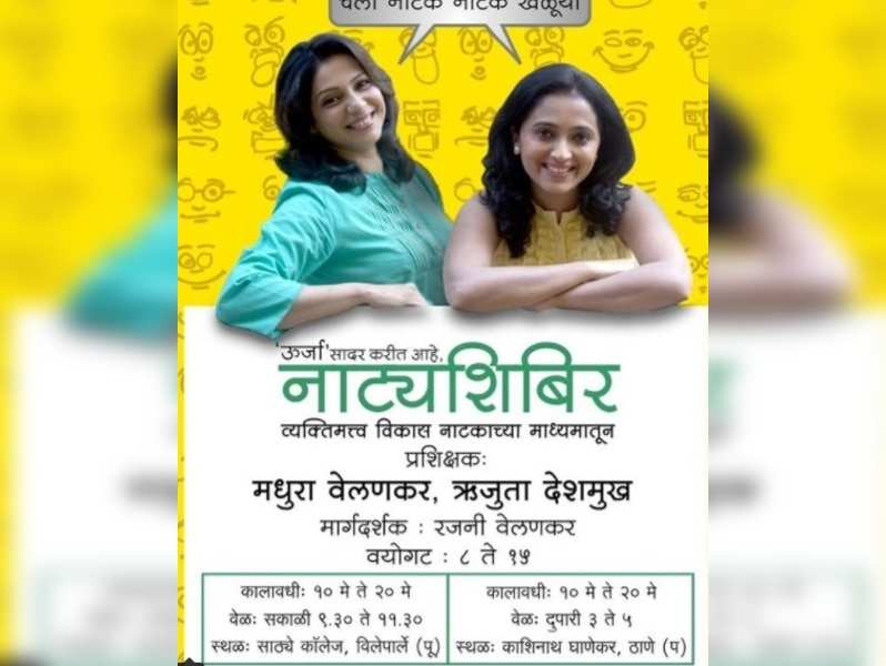 Madhura Velankar, Rujuta Deshmukh to teach theatre