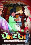 Prem Rog Ek Love Story