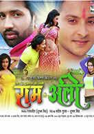 Tod De Dushman Ki Nali Ram Aur Ali