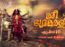 Sree Bhadrakali, new dubbed show in Malayalam