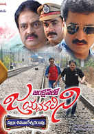 Junction Lo Jayamalini