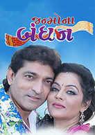 Janmo Na Bandhan