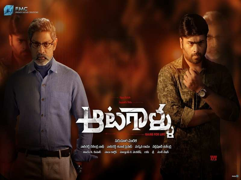 Nara Rohit starrer 'Aatagallu's' first look is out