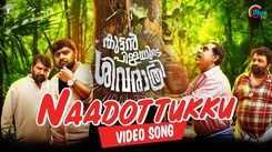 Kuttanpillayude Sivarathri | Song - Naadottukku