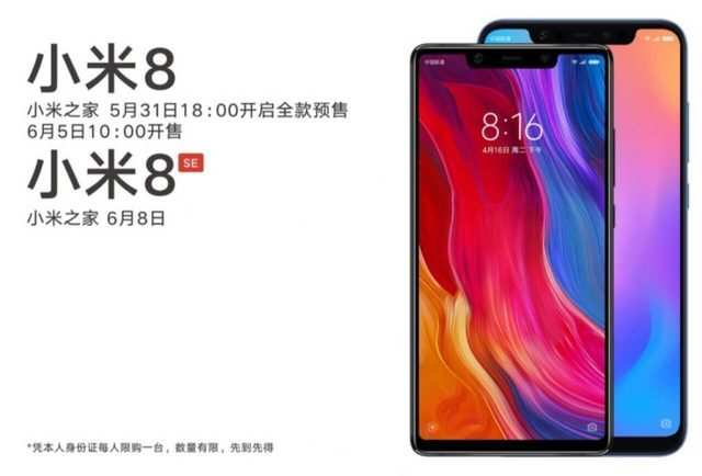 Xiaomi to launch Mi 8, MIUI 10, Mi Band 3 and other products