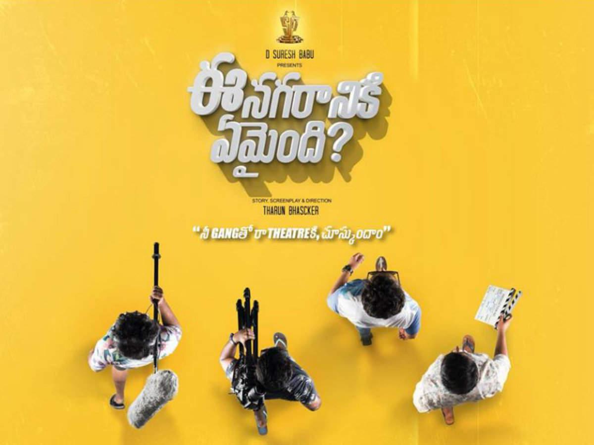 Tharun Bhascker S Upcoming Film Ee Nagaraniki Emaindi Is About Four Friends Alcohol And Filmmaking Telugu Movie News Times Of India