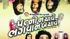 Patni Nachave Bhagwan Bachave - Official Trailer