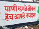 Ladies in Aurangabad paint walls to spread social message