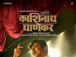 Is Subodh Bhave a biopic king?