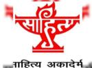 Sahitya Akademi invites books for Yuva Puraskar 2019