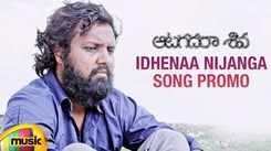 Aatagadharaa Siva   Song Promo - Idhenaa Nijanga