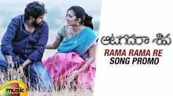 Aatagadharaa Siva   Song Promo - Rama Rama Re