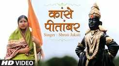 Latest Marathi Song Kase Pitambar Sung By Shruti Jakati