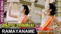 Latest Tamil Song Ramayaname Sung By Sri Rama Rajyam