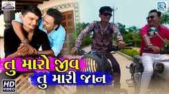 Latest Gujarati Song Tu Maro Jiv Tu Mari Jaan Sung By Aniruddhsinh Chavda