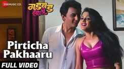 Gadbad Jhali | Song - Pirticha Pakhaaru