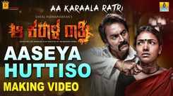 Aa Karaala Ratri - The Making