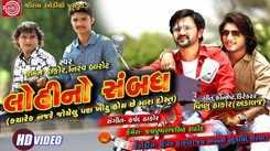 Gujarati Song Lohi No Sambandh Sung By Lakhan Thakor & Nirav Barot