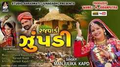 Gujarati Song Rajvadi Zupdi Sung By Manjulika Kapdi