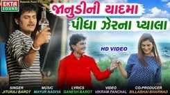 Gujarati Song Janudi Ni Yaadma Pidha Jherna Pyala Sung By Jituraj Barot