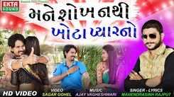 Gujarati Song Mane Shokh Nathi Khota Pyaarno Sung By Mahendrasinh Rajput
