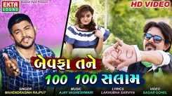 Gujarati Song Bewafaa Tane 100 - 100 Salam Sung By Mahendrasinh Rajput