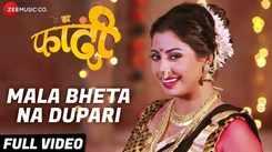 Fandi | Song - Mala Bheta Na Dupari