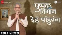 Pushpak Vimaan | Song - Deh Pandurang